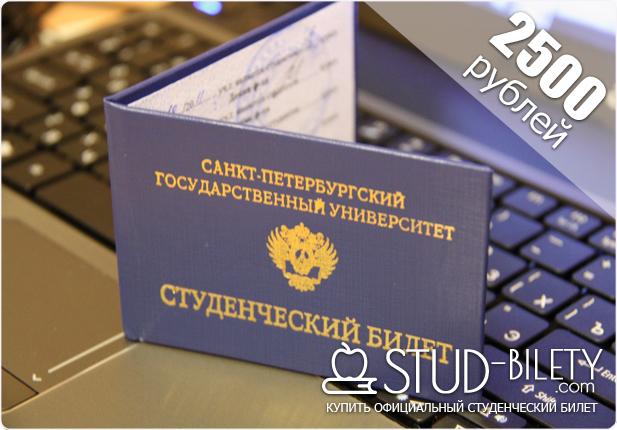 купить студенческий билет