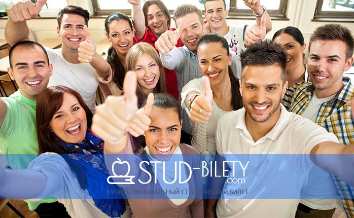 Все преимущества студенческого билета