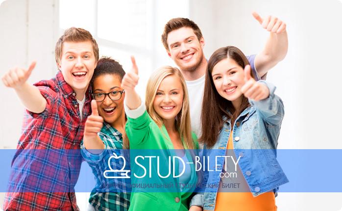 Можно ли заказать студенческий билет онлайн ?